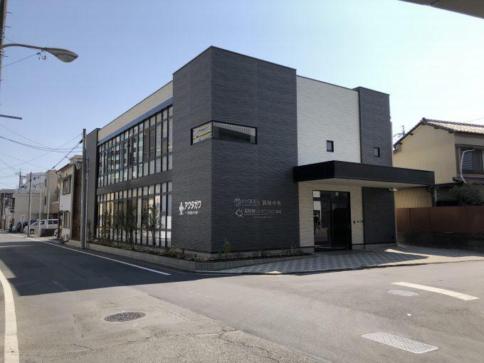 アクタガワ 生活リハビリ静岡中央 デイサービスセンター