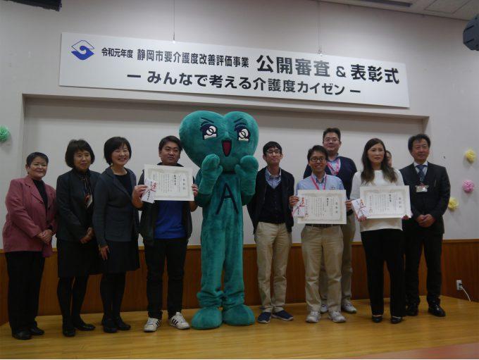 静岡市要介護改善評価事業において「優秀賞」を受賞しました