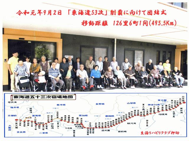 「東海道53次」出発式