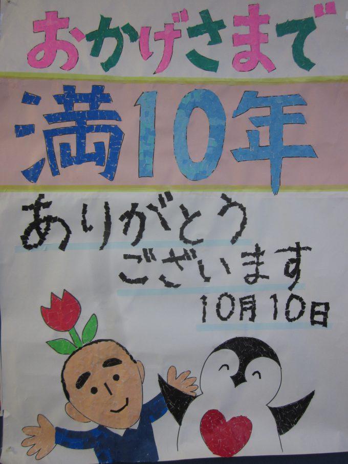 アクタガワ 生活リハビリ清水銀座 開設10周年イベント