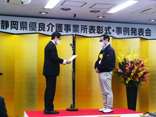 生活リハビリ押切 デイサービスセンターが「静岡県優良介護事業所」として表彰