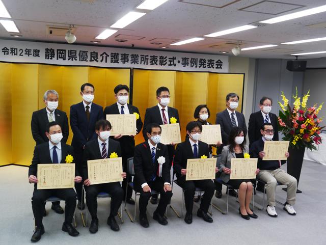 令和2年度_静岡県優良介護事業所