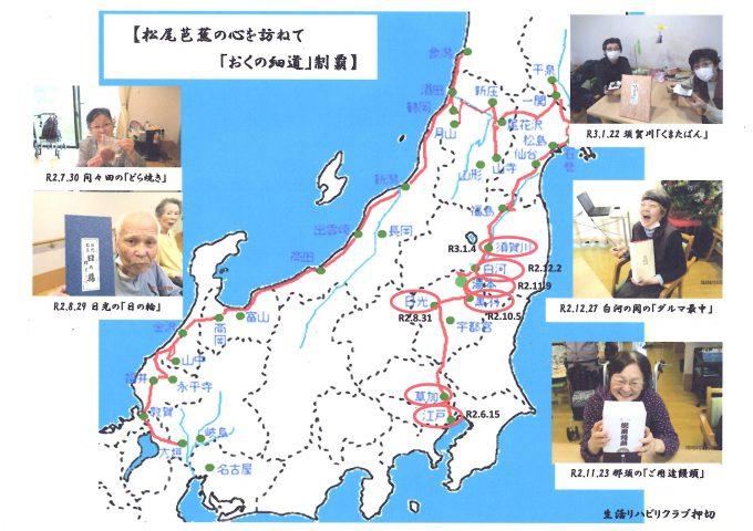 生活リハビリ押切目指せ「おくの細道」制覇 福島県須賀川を通過