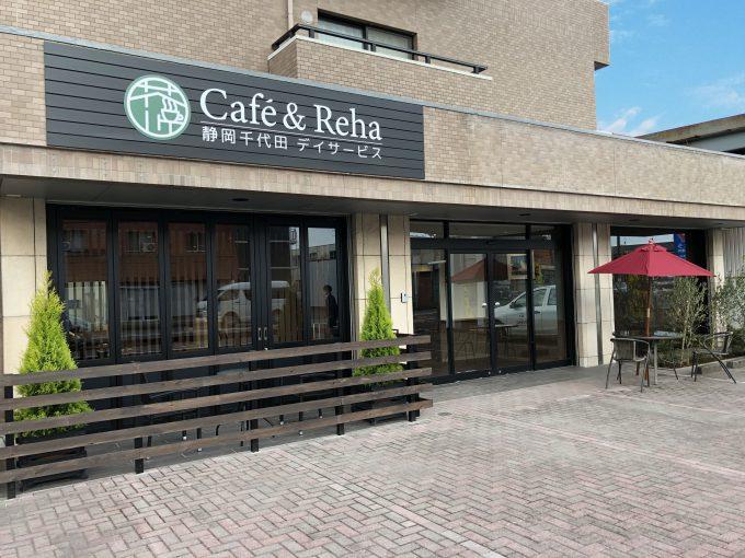 アクタガワ Café&Reha静岡千代田 デイサービス
