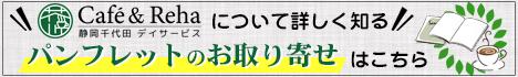デイサービス_葵区